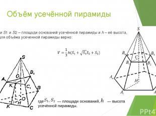 Объём усечённой пирамиды Если S1и S2– площади оснований усечённой пирамиды и h