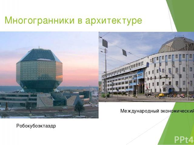 Многогранники в архитектуре Робокубоэктаэдр Международный экономический комитет