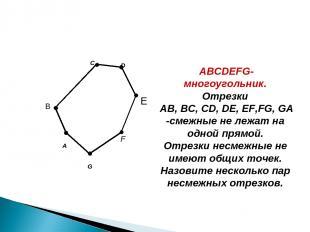 A C F G B ABCDEFG-многоугольник. Отрезки AB, BC, CD, DE, EF,FG, GA -смежные не л