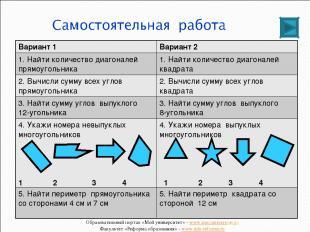 Образовательный портал «Мой университет» - www.moi-universitet.ru Факультет «Реф