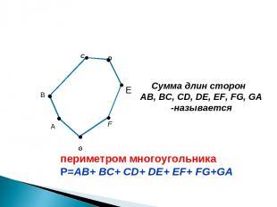 C F G B Сумма длин сторон AB, BC, CD, DE, EF, FG, GA -называется D E А периметро