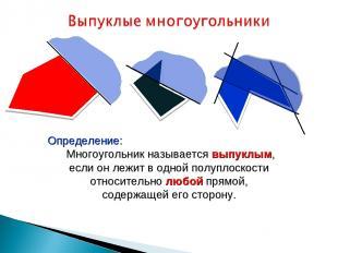 Определение: Многоугольник называется выпуклым, если он лежит в одной полуплоско