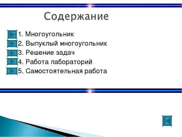 1. Многоугольник 2. Выпуклый многоугольник 3. Решение задач 4. Работа лабораторий 5. Самостоятельная работа