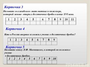 Карточка 5 Назовите книгу Л.Ф. Магницкого, в которой он изложил учение о десятич