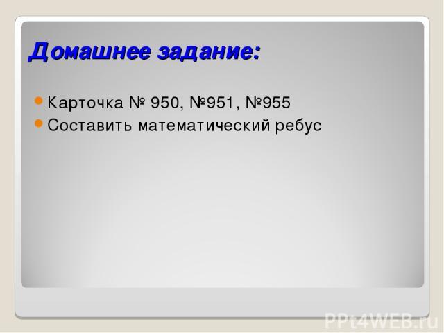 Домашнее задание: Карточка № 950, №951, №955 Составить математический ребус
