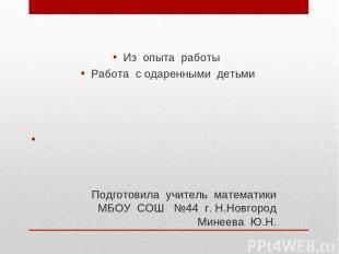 Подготовила учитель математики МБОУ СОШ №44 г. Н.Новгород Минеева Ю.Н. Из опыта
