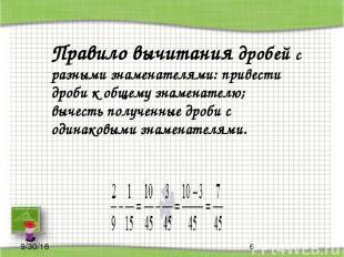 Правило вычитания дробей с разными знаменателями: привести дроби к общему знамен