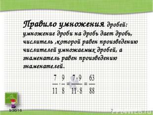 Правило умножения дробей: умножение дроби на дробь дает дробь, числитель ,которо