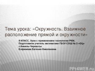 Тема урока: «Окружность. Взаимное расположение прямой и окружности» 8 КЛАСС. Уро