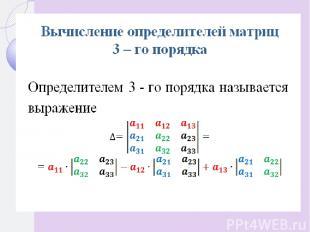 Метод треугольников