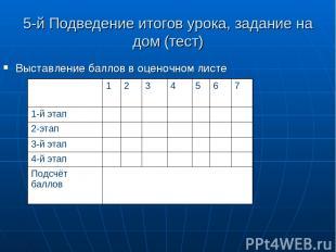 5-й Подведение итогов урока, задание на дом (тест) Выставление баллов в оценочно