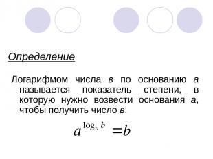 Определение Логарифмом числа в по основанию а называется показатель степени, в к