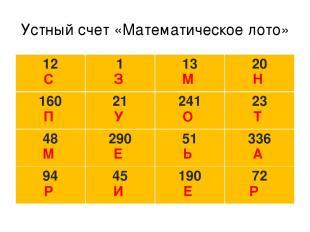 Устный счет «Математическое лото» 12 С 1 З 13 М 20 Н 160 П 21 У 241 О 23 Т 48 М