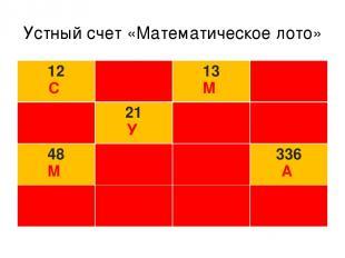 Устный счет «Математическое лото» 12 С З 13 М Н П 21 У О Т 48 М Е Ь 336 А Р И Е