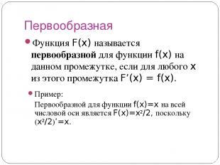 Первообразная Функция F(x) называется первообразной для функции f(x) на данном п