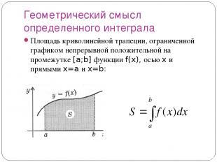 Геометрический смысл определенного интеграла Площадь криволинейной трапеции, огр