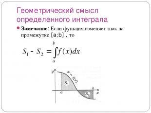 Геометрический смысл определенного интеграла Замечание: Если функция изменяет зн