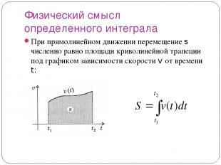 Физический смысл определенного интеграла При прямолинейном движении перемещение