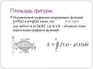 Площадь фигуры, Ограниченной графиками непрерывных функций y=f(x) и y=g(x) таких