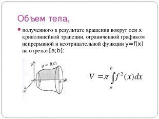 Объем тела, полученного в результате вращения вокруг оси x криволинейной трапеци
