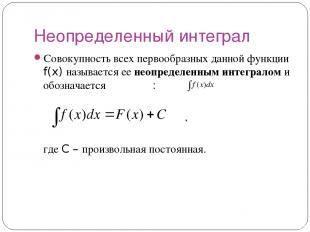 Неопределенный интеграл Совокупность всех первообразных данной функции f(x) назы