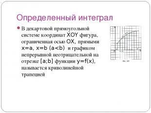 Определенный интеграл В декартовой прямоугольной системе координат XOY фигура, о