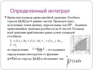 Определенный интеграл Вычислим площадь криволинейной трапеции. Разобьем отрезок