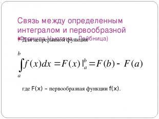Связь между определенным интегралом и первообразной (Формула Ньютона - Лейбница)
