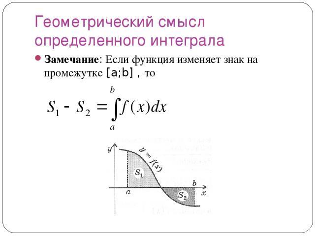 Геометрический смысл определенного интеграла Замечание: Если функция изменяет знак на промежутке [a;b] , то