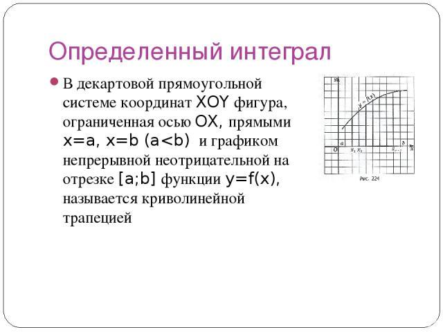 Определенный интеграл В декартовой прямоугольной системе координат XOY фигура, ограниченная осью OX, прямыми x=a, x=b (a