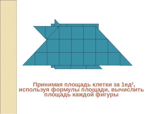 Принимая площадь клетки за 1ед2, используя формулы площади, вычислить площадь каждой фигуры
