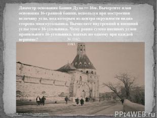 Диаметр основания башни Дуло — 16м. Вычертите план основания 16-гранной башни, и