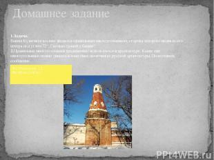 1.Задача. Башня Кузнечная в плане является правильным многоугольником, сторона к