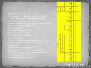 Вопросы к кроссворду: Стороны, углы и вершины многоугольника? Как называется мно