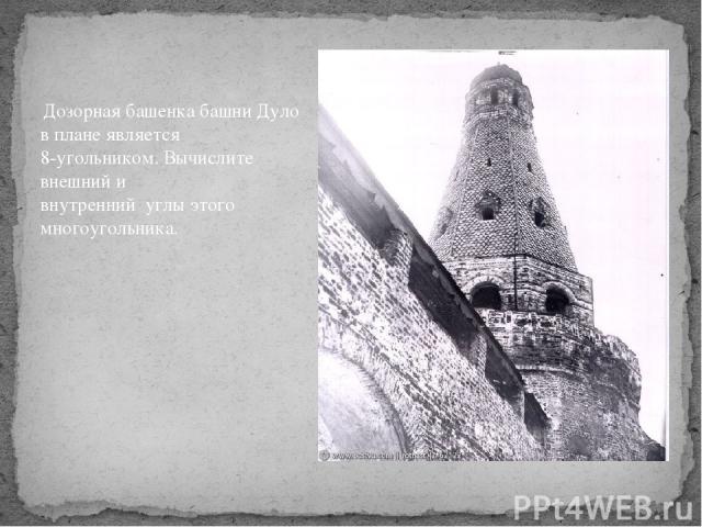 Дозорная башенка башни Дуло в плане является 8-угольником. Вычислите внешний и внутренний углы этого многоугольника.