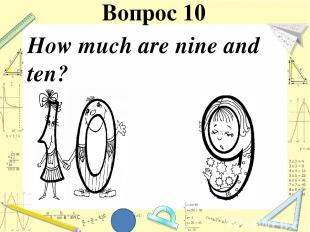 How much are nine and ten? Вопрос 10