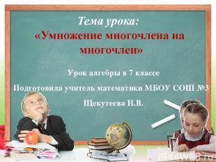 Урок алгебры в 7 классе Подготовила учитель математики МБОУ СОШ №3 Щекутеева Н.В