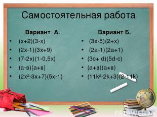 Самостоятельная работа Вариант А. (х+2)(3-х) (2х-1)(3х+9) (7-2х)(1-0,5х) (а-в)(а