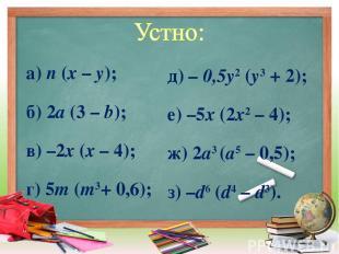а) n (х – у); б) 2a (3 – b); в) –2х (х – 4); г) 5m (m3+ 0,6); д) – 0,5y2 (y3 + 2