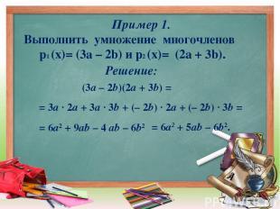 Пример 1. Выполнить умножение многочленов p1 (x)= (3а – 2b) и p2 (x)= (2a + 3b).