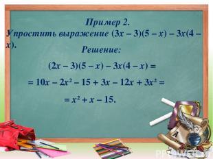 Пример 2. Упростить выражение (3х – 3)(5 – х) – 3х(4 – х). (2х – 3)(5 – х) – 3х(