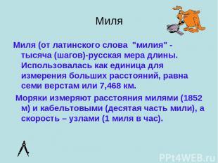 """Миля Миля (от латинского слова """"милия"""" - тысяча (шагов)-русская"""