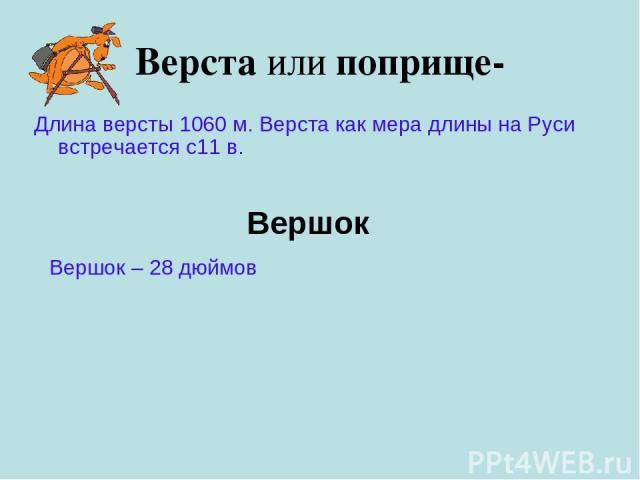 Верста или поприще- Длина версты 1060 м. Верста как мера длины на Руси встречается с11 в.