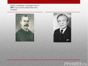 Первое упоминание о витаминах было в 1880 году русским учёным Николаем Луниным Т