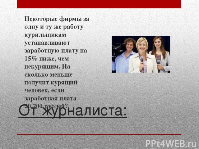 От журналиста: Некоторые фирмы за одну и ту же работу курильщикам устанавливают заработную плату на 15% ниже, чем некурящим. На сколько меньше получит курящий человек, если заработная плата 20200 рублей?
