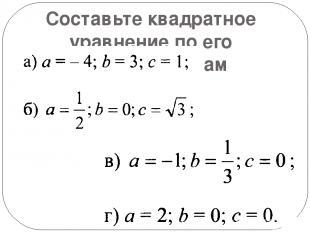 Составьте квадратное уравнение по его коэффициентам