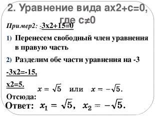 2. Уравнение вида ax2+с=0, где с≠0 Пример2: -3х2+15=0 Перенесем свободный член у