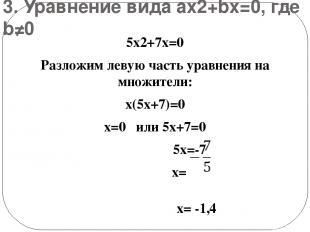 3. Уравнение вида ах2+bх=0, где b≠0 5х2+7х=0 Разложим левую часть уравнения на м