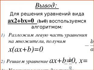 Вывод: Для решения уравнений вида ax2+bx=0 (b≠0) воспользуемся алгоритмом: Разло