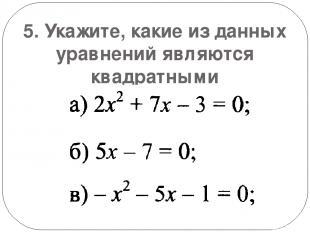 5. Укажите, какие из данных уравнений являются квадратными
